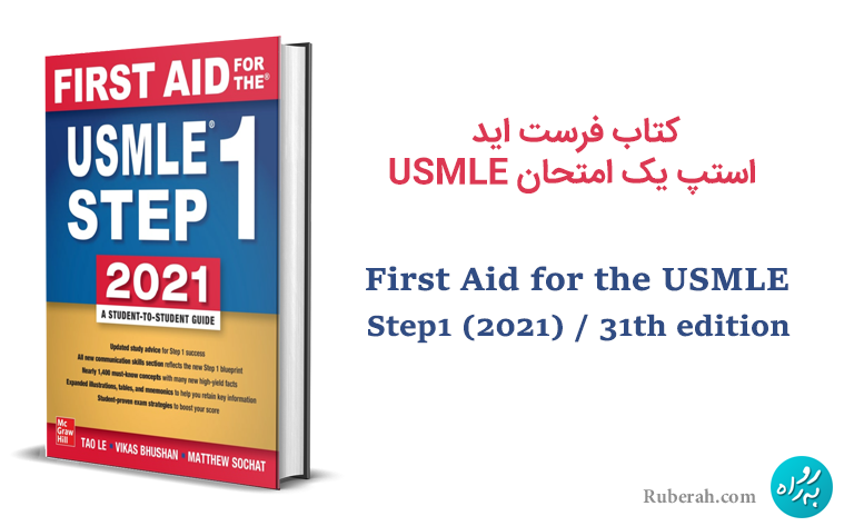 First Aid for the USMLE Step1 2021