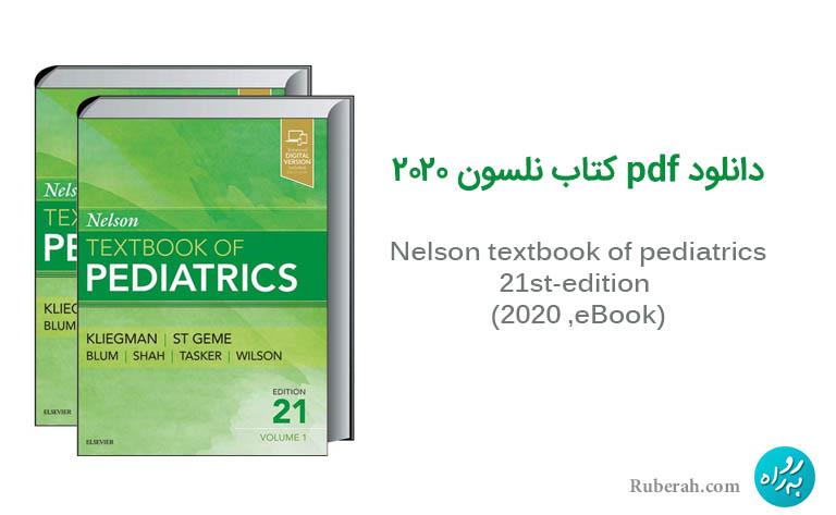 دانلود pdf نلسون 2020 رفرانس اطفال