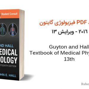 دانلود PDF فیزیولوژی گایتون