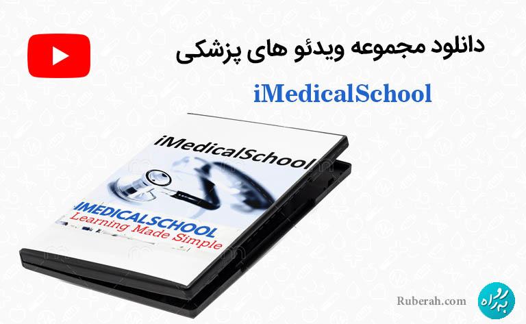 دانلود مجموعه ویدئوهای پزشکی iMedicalSchool