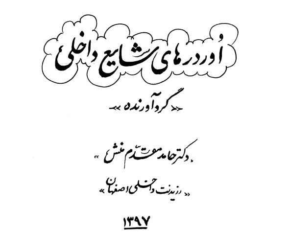 اوردرهای شایع داخلی دانشگاه اصفهان