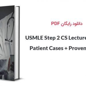 دانلود pdf کتاب USMLE Step 2 CS 2019: Patient Cases + Proven Strategies