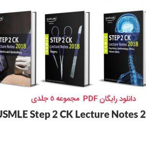 دانلود PDF مجموعه USMLE Step 2 CK Lecture Notes 2018