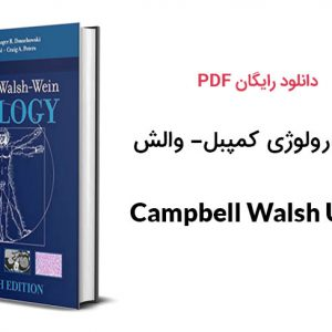 کتاب اورولوژی کمپبل والش