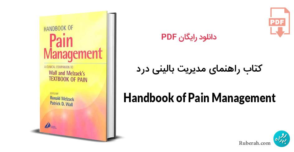کتاب راهنمای بالینی مدیریت درد