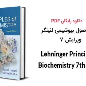 کتاب اصول بیوشیمی لنینگر ویرایش 7