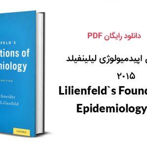 کتاب اصول اپیدمیولوژی لیلینفیلد 2015