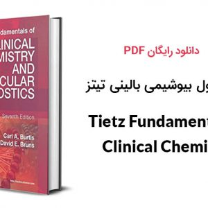 کتاب اصول بیوشیمی بالینی تیتز