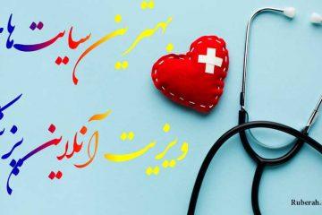 بهترین سایتهای ویزیت و مشاورهی آنلاین پزشکی