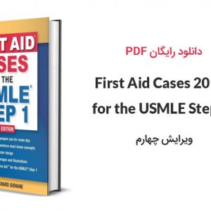 دانلود PDF کتاب First Aid Cases for the USMLE Step 1 2019