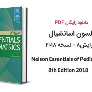 PDF کتاب اطفال نلسون اسانشیال Nelson Essentials 2018