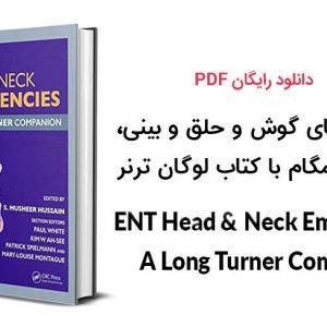 کتاب اورژانسهای گوش و حلق و بینی، سر و گردن: همگام با کتاب لوگان ترنر