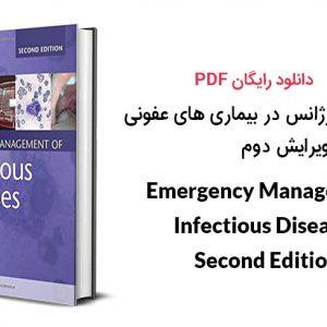 مدیریت اورژانس در بیماریهای عفونی ویرایش دوم