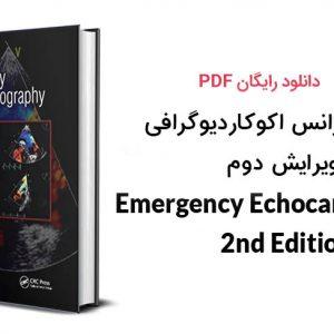 کتاب اورژانس اکوکاردیوگرافی ویرایش دوم