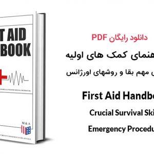 کتاب راهنمای کمک های اولیه: مهارتهای مهم بقا و روش های اورژانس