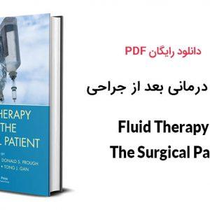 کتاب سرم درمانی بعد از جراحی