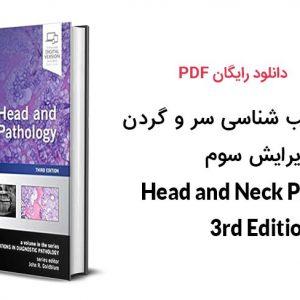 کتاب آسیب شناسی سر و گردن ویرایش سوم