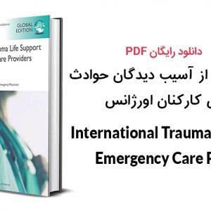 کتاب پشتیبانی از آسیب دیدگان حوادث مخصوص کارکنان اورژانس