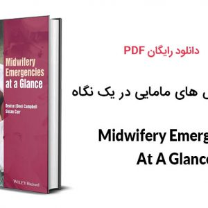 کتاب اورژانس های مامایی در یک نگاه