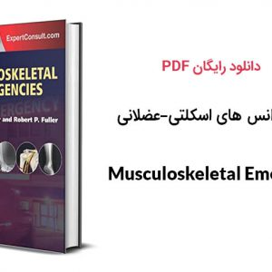 کتاب اورژانس های اسکلتی عضلانی