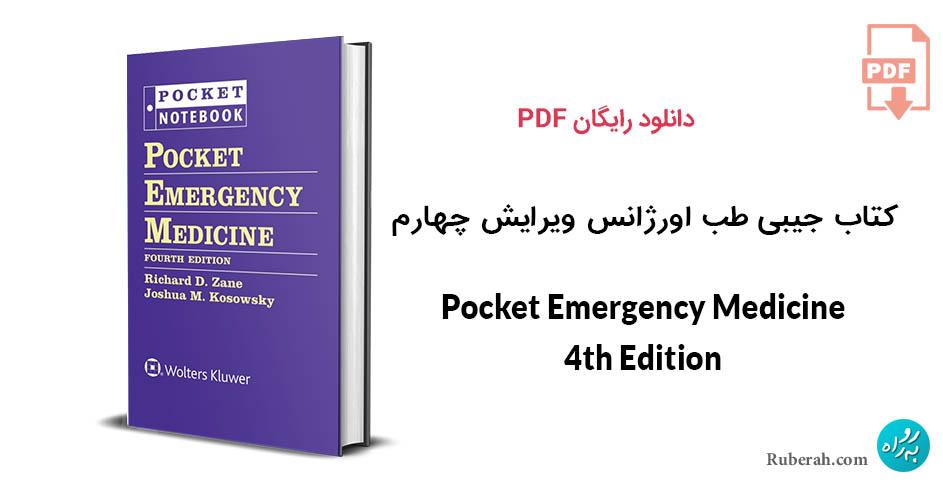کتاب جیبی طب اورژانس ویرایش چهارم