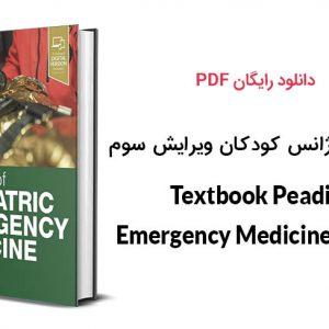درسنامه طب اورژانس کودکان ویرایش سوم