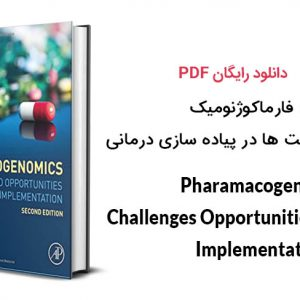 کتاب فارماکوژنومیک: چالش ها و فرصت ها در پیاده سازی درمانی