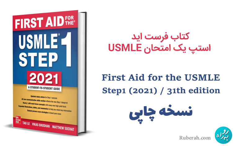 First-Aid-for-the-USMLE-Step1-2021-printed