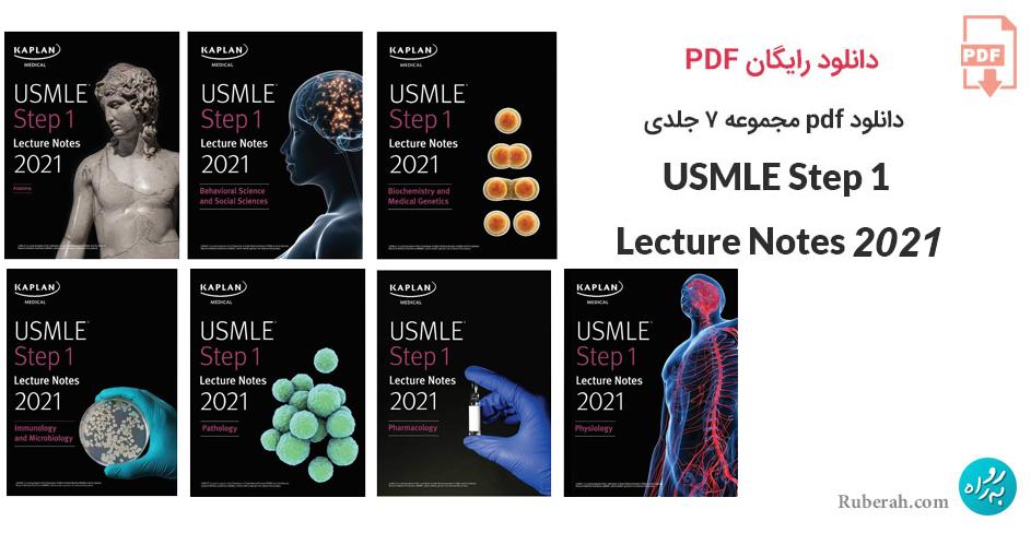 دانلود pdf مجموعه ۷ جلدی USMLE Step 1 Lecture Notes 2021