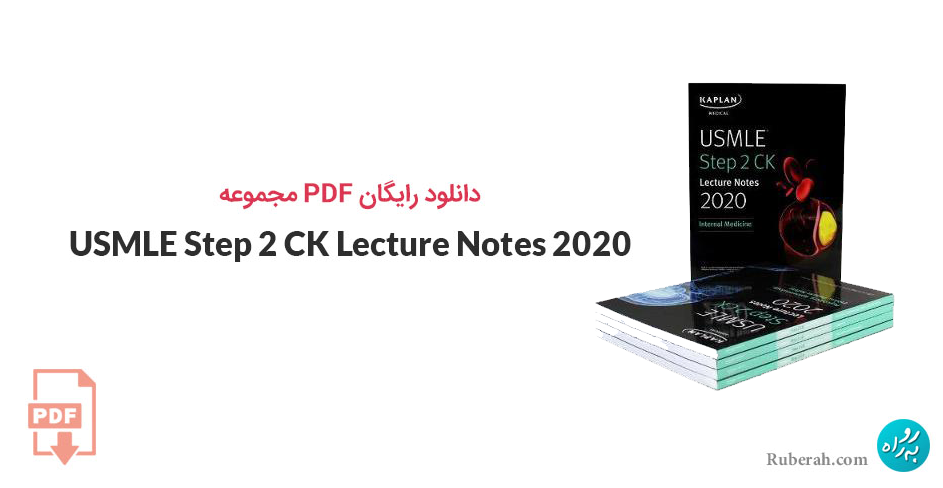 PDF کاپلان USMLE Step 2 CK Lecture Notes 2020