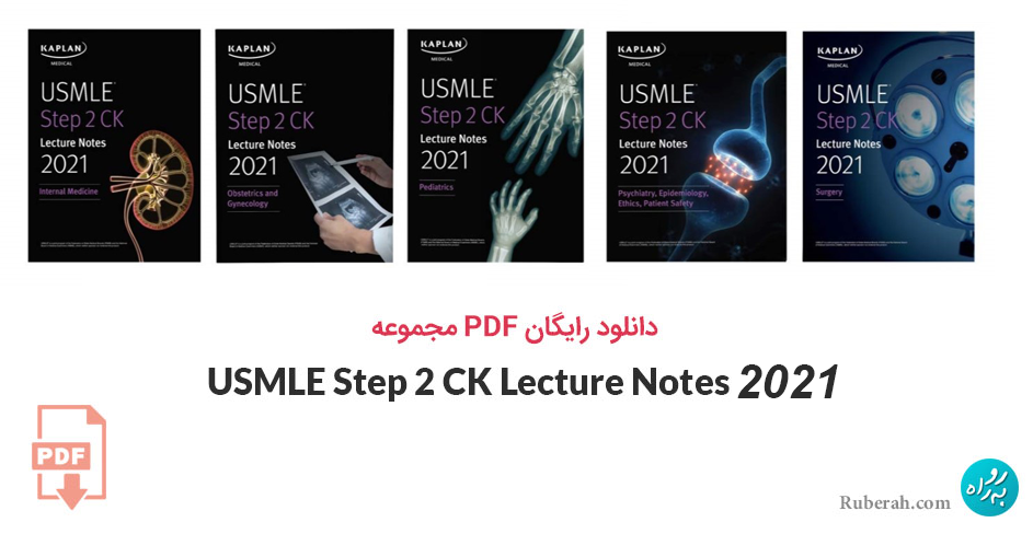 دانلود کاپلان USMLE Step 2 CK Lecture Notes 2021