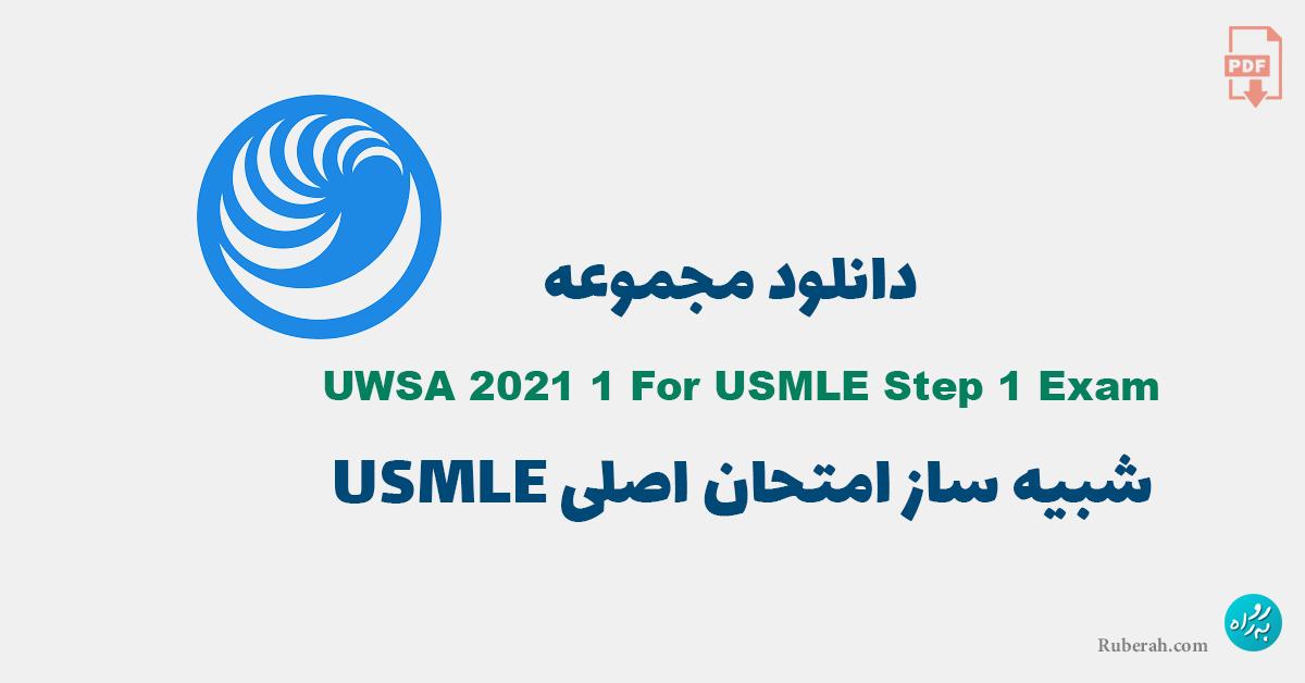 دانلود شبیه ساز سوالات UWSA 1 2021 For USMLE Step 1