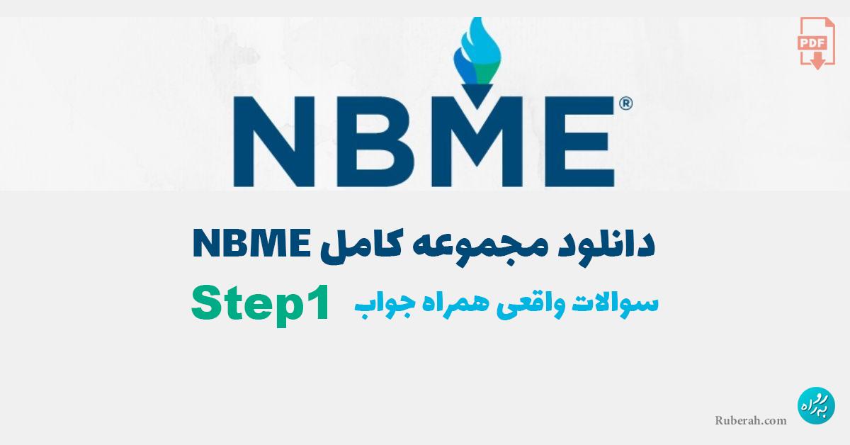 دانلود مجموعه کامل NBME for USMLE Step 1 با پاسخ