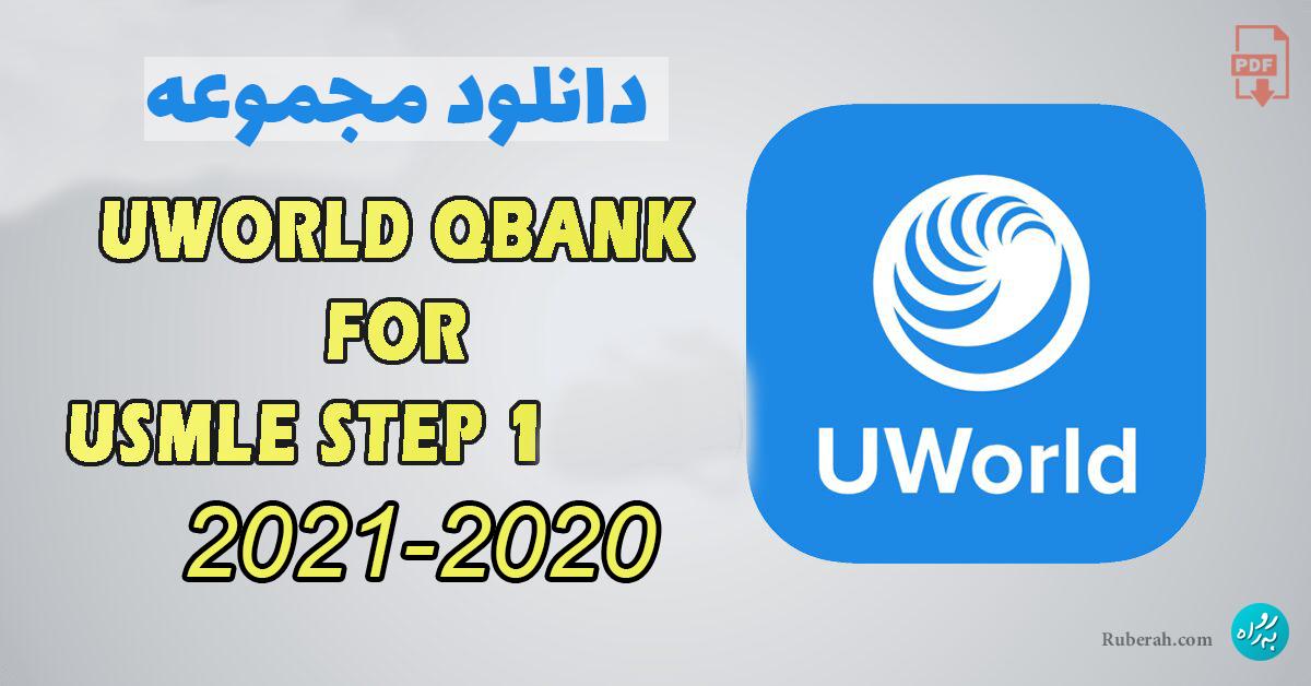 دانلود مجموعه Uworld Qbank 2020-2021 For USMLE Step